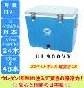 ●秀和 高密度ウレタン クーラーボックス UL900VX 【送料無料】