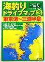 【全品2倍!8月1日0:005日9:59まで】【メール便対応】 ●【本】海釣りドライブマップ3 東京...