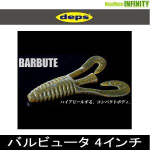 ●デプス Deps バルビュータ 4インチ (1) 【メール便