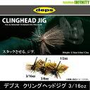 ●デプス Deps クリングヘッドジグ 3/16oz 【メー...