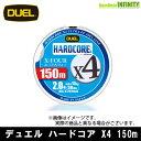 ●デュエル DUEL ハードコアX4 150M 【メール便配送可】