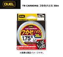 ●デュエル DUEL TBカーボン フカセハリス 30m (1-5号) 【メール便配送可】 【まとめ送料割】