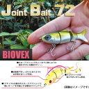 ●BIOVEX バイオベックス ジョイントベイト 72SF 【メール便配送可】
