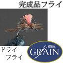 ●GRAIN 完成品フライ (2個入り) ドライフライ 【メール便配送可】 【まとめ送料割】