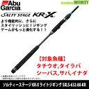 ●アブガルシア Abu ソルティーステージ KR-X ライトジギング SXLS-632-80-KR 【送料無料】