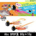 ●アブガルシア Abu カチカチ玉 80g+10g 【メール...
