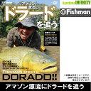 ●【DVD】Fishman フィッシュマン アマゾン源流にドラードを追う 赤塚ケンイチ DVD-2018 【メール便配送可】 【まとめ送料割】