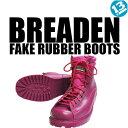 ●ブリーデン BREADEN フェイクラバーブーツ 新色