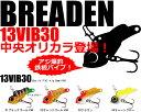 ブリーデン BREADEN ビーバイブ30 (Beeバイブ30) 中央漁具オリジナルカラー 【メール便配送可】【malure】