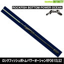 ●ノリーズ ロックフィッシュボトム パワーオーシャン RPO610LS2 (スピニングモデル)