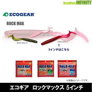 ●エコギア ロックマックス 5インチ 【メール便配送可