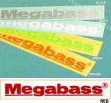 【!1月28日(月)AM9:59まで】●メガバス Megabassカッティングステッカー M(30cm) 【メール便配送可】