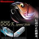 メガバス DOG-X スピードスライド 【hls01】