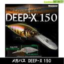 メガバス DEEP-X 150