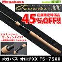 ●メガバス オロチXX F5-75XX エクストリームミッションタイプF 【送料無料】 【ts01】