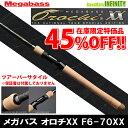 ●メガバス オロチXX F6-70XX ツアーバーサタイル 【送料無料】 【ts01】