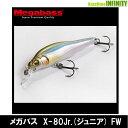 ●メガバス X-80Jr.(ジュニア) FW 【メール便配送可】 【mb5】