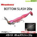 ●メガバス ボトムスラッシュ 20g 【メール便配送可】 【mb5】