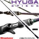 ●メガバス HYUGA ヒューガ 72-2H (2ピースモデル) 【送料無料】【ts01】