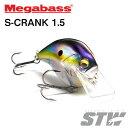 ●メガバス S-CRANK Sクランク 1.5 (2) 【メール便配送可】 【mb5】