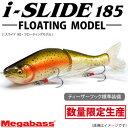 ●メガバス I-SLIDE 185 アイスライド185 フローティングモデル(数量限定) 【mb5】