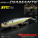 ●メガバス DOG-X DIAMANTE ディアマンテ (サイレント) 【メール便配送可】 【mb5】