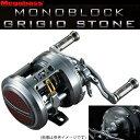 ●メガバス モノブロック グリジオストーン (左ハンドル) 【送料無料】