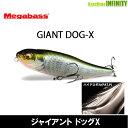 ●メガバス ジャイアント ドッグX 【メール便配送可】
