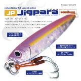 メジャークラフト ジグパラ セミロング JPSL 40g 【メール便配送可】【swjig】