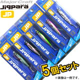 【在庫限定20%OFF】メジャークラフト ジグパラ 20g おまかせ爆釣カラー5個セット 【メール便配送可】【pd2012】【fuku】【swjig】