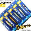 ●メジャークラフト ジグパラ ショート 40g おまかせ爆釣カラー5個セット(3) 【メール便配送可】