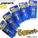 ●メジャークラフト ジグパラ マイクロ 3g おまかせ爆釣カラー5個セット(7) 【メール便配送可】