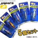 ●メジャークラフト ジグパラ マイクロ 10g おまかせ爆釣カラー5個セット(10) 【メール便配送可】