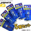 ●メジャークラフト ジグパラ マイクロ スリム 3g おまかせ爆釣カラー5個セット(12) 【メール...