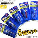 ●メジャークラフト ジグパラ マイクロ スリム 7g おまかせカラー5個セット(14) 【メール便配送可】