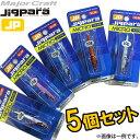 ●メジャークラフト ジグパラ マイクロ スリム 10g おまかせカラー5個セット(15) 【メール便配送可】