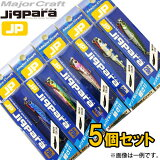 【在庫限定20%OFF】メジャークラフト ジグパラ 20g 爆釣イワシカラー5個セット 【メール便配送可】【pd2012】【fuku】【swjig】