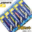 ●メジャークラフト ジグパラ ショート 40g 爆釣イワシカラー5個セット(19) 【メール便配送可】
