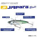 ●メジャークラフト ジグパラブレード JPB-75 23g 【メール便配送可】