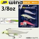 ●メジャークラフト ジグパラ ワインド スタートキット 3/8oz (JPW-SET3/8) ワーム3色 【メール便配送可】