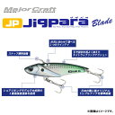 ●メジャークラフト ジグパラブレード JPB-100 27g 【メール便配送可】