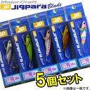 ●メジャークラフト ジグパラブレード JPB-55 14g 5個セット(23) 【メール便配送可】