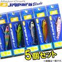 ●メジャークラフト ジグパラブレード JPB-75 18g 5個セット(24) 【メール便配送可】