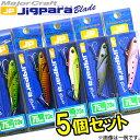 ●メジャークラフト ジグパラブレード JPB-75 23g 5個セット(25) 【メール便配送可】