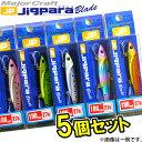 ●メジャークラフト ジグパラブレード JPB-100 27g 5個セット(26) 【メール便配送可】