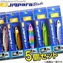 ●メジャークラフト ジグパラブレード JPB-100 35g 5個セット(27) 【メール便配送可】