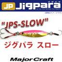 ●メジャークラフト ジグパラ スロー JPSLOW 40g 【メール便配送可】