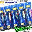 ●メジャークラフト ジグパラ スロー JPSLOW 20g 5個セット(31) 【メール便配送可】