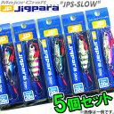 ●メジャークラフト ジグパラ スロー JPSLOW 30g ...