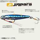 ●メジャークラフト ジグパラ ショート JPS 50g 【メール便配送可】